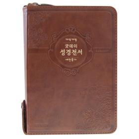 개역개정 굿데이 성경전서 NKR62EWT (소합본) - 갈색