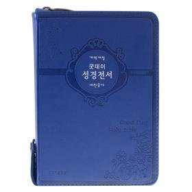 개역개정 굿데이 성경전서 NKR62EWT (소합본) - 파랑