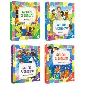 우리 아이 첫 퍼즐 성경 시리즈 (세트) - 전4권