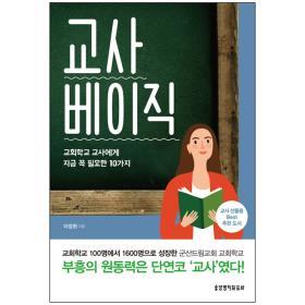 교사 베이직 (교회학교 교사에게 지금 꼭 필요한 10가지)