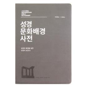 성경 문화배경 사전 (고급판) - 그레이