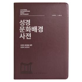 성경 문화배경 사전 (고급판) - 와인