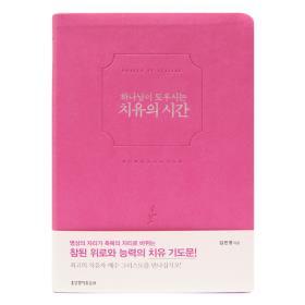 치유의 시간 (하나님이 도우시는) - 핑크