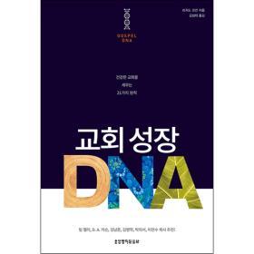 교회성장 DNA (건강한 교회를 세우는 21가지 원칙)