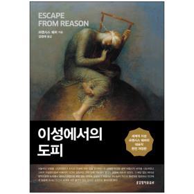 이성에서의 도피 (프란시스 쉐퍼) - 완전개정판