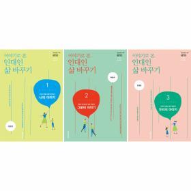 이야기로 본 인대인 삶 바꾸기 세트 (전3권) - 교재