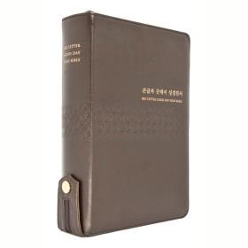 개역개정 큰글자 굿데이성경전서 NKR82WBU (특대/합색/지퍼) - 다크초콜릿(천연우피)