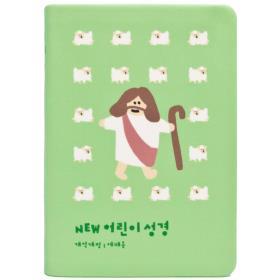 개역개정 뉴어린이성경 (소단본/색인/PU) - 그린