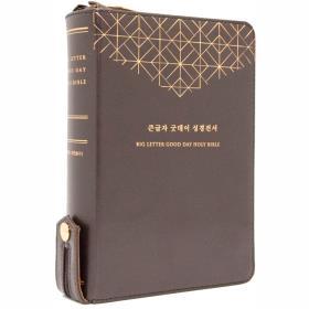 개역개정 큰글자 굿데이성경전서 NKR72WBU (중/합색) - 다크초콜릿 (천연우피)