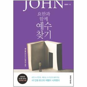 요한과 함께 예수 찾기 (예수를 만나는 31일간의 여정)