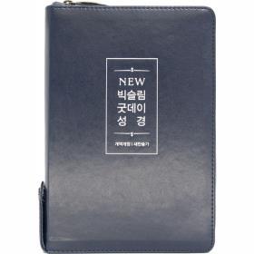 [개역개정] NEW 빅슬림 굿데이 성경(중/합본/색인/지퍼) - 네이비
