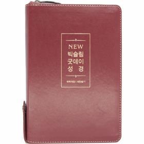 [개역개정] NEW 빅슬림 굿데이 성경(중/합본/색인/지퍼) - 레드와인