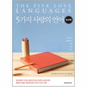 5가지 사랑의 언어 (워크북)