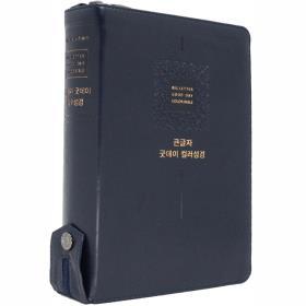 개정 큰글자 굿데이컬러성경 새찬송가 (대/합색) - 네이비
