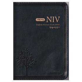 개정 NIV 영한스터디성경 (특소/합본/지퍼) - 네이비