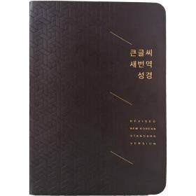 큰글씨 새번역성경 RN72EF(대/단본/무지퍼) - 다크브라운