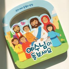 우리아이 손잡이 성경 (예수님이 돌보세요)