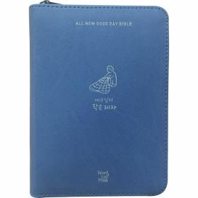 개역개정 올뉴굿데이성경 (초미니/합본/색인) - 파랑색