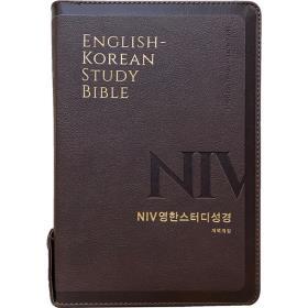 개역개정 NIV영한스터디 성경 (대/단색/지퍼) - 다크브라운