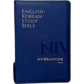 개역개정 NIV영한스터디 성경 (대/단색/지퍼) - 라이트네이비