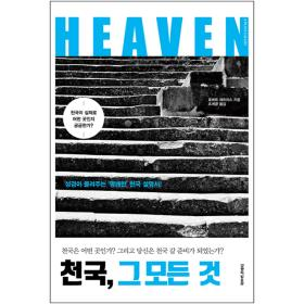 천국, 그 모든 것 (A Place Called Heaven)