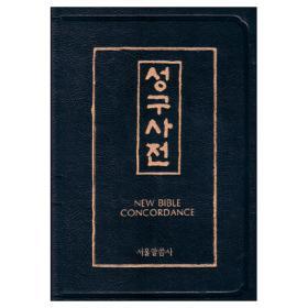 성구사전가죽(최신판)