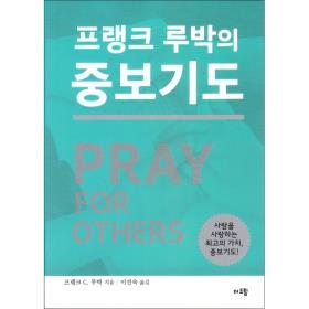 프랭크 루박의 중보기도(Pray for Others)