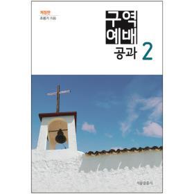 구역예배공과 (2) 개정판