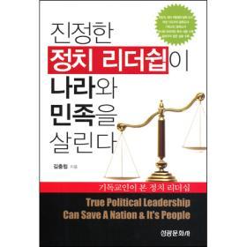 진정한 정치 리더쉽이 나라와 민족을 살린다 - 기독교인이 본 정치 리더십