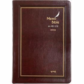 개역개정 관주메모성경 (대/단본/색인/무지퍼) - 초코