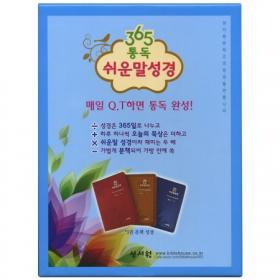 [쉬운말] 365통독 쉬운말성경 (분책형/단본/무색인/무지퍼/전3권)