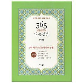 [개역개정] 365 큰글자 나눔성경(4권 분책)