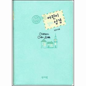 [개역개정] 뉴어린이 컬러 성경 (소) - 민트