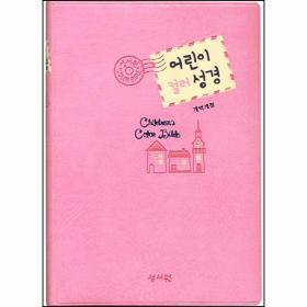 [개역개정] 뉴어린이 컬러 성경 (소) - 핑크
