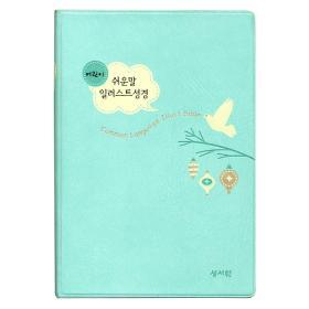 어린이 일러스트 쉬운말성경 (소)-민트 (online)