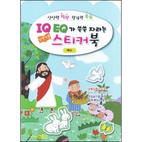 IQ EQ 성경 스티커북-예수