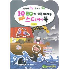 IQ EQ 성경 스티커북-노아