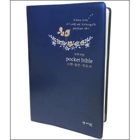 [개역개정] 포켓성경 (시편,잠언,전도)-군청