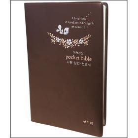 [개역개정] 포켓성경 (시편,잠언,전도)-브라운