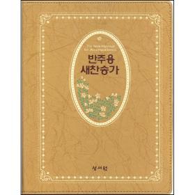 반주용 새찬송가 (대)-금색