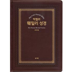 [개역개정] 빅컬러 훼밀리 성경 (특대/단본/오픈형)-초코