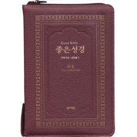 개역개정 고급 (천연가죽) 좋은성경 (특중) - 자주