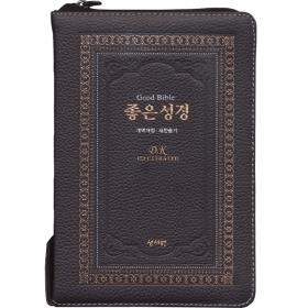 개역개정 고급 (천연가죽) 좋은성경 (특중) - 초코