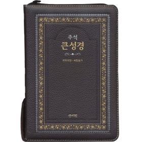 개역개정 주석 큰성경 (중/합/색/정46판)-초코(고급)