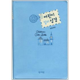 개정 컬러일러스트 어린이 예배용성경 (소/색인/무지퍼) - 블루