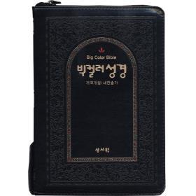 개역개정 빅컬러 성경 (대) 합색 - 검정