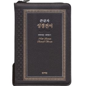 개역개정 큰글자 고급판 NKR73SB 성경전서 (중/합색) - 초코 (천연가죽) 주석없음