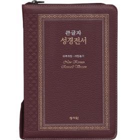 개역개정 큰글자 고급판 NKR73SB 성경전서 (중/합색) - 자주 (천연가죽) 주석없음