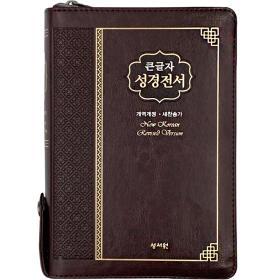 개역개정 큰글자성경전서 NKR73SB (중/합색) - 초코