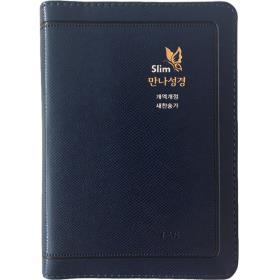 개역개정 슬림만나성경 (특미니/합색) - 네이비